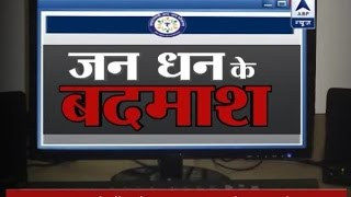 watch how people are converting their black money into white via people s jan dhan accounts