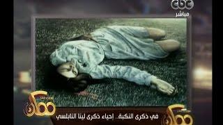#ممكن | في ذكرى النكبة…إحياء ذكرى لينا النابلسي