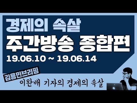 [경제의 속살] 주간방송 종합편 (19.06.10 ~ 19.06.14)