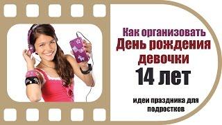 видео Сценарий дня рождения ребенка 13-15 лет