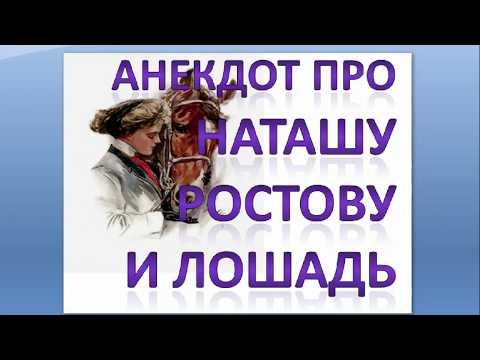 Анекдот про Наташу Ростову и лошадь видео