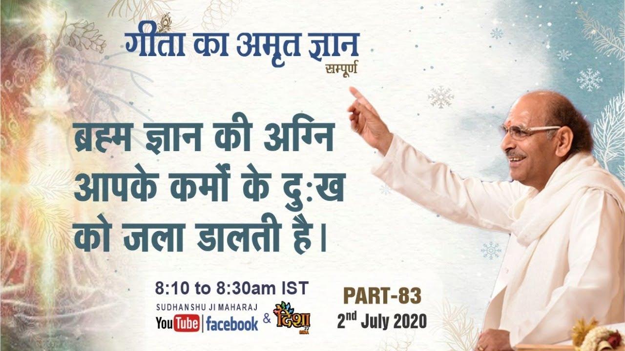 Gita Ka Amrit Gyaan-83   ब्रह्म ज्ञान की अग्नि आपके कर्मों के दुख को जला डालती है   2 July 2020