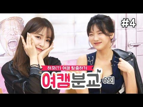 170329 [4] 핫한 그녀들의 매력넘치는 [여캠분교] 6회 방송!! - KoonTV