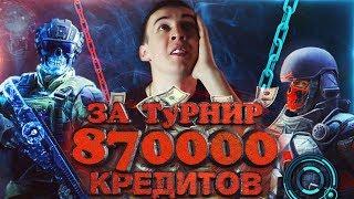 WARFACE.16300 КРЕДИТОВ за 500 РУБЛЕЙ! КАК?