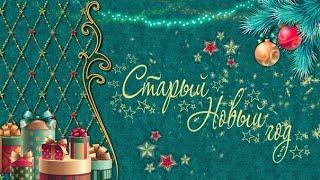 Музыкальная видео-открытка 'Старый Старый Новый Год.'