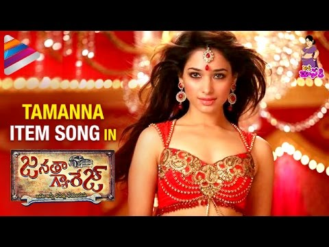 Tamanna Item Song In Janatha Garage Movie | Jr NTR | Samantha | Kaaki Janaki | Telugu Filmnagar