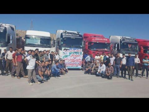 استمرار إضراب سائقي الشاحنات في إيران لليوم السادس  - نشر قبل 7 ساعة