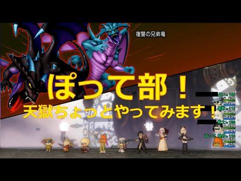 【DQ10】天獄ちょっとやってみます!復讐の兄弟竜 12/12 :ぽって部!