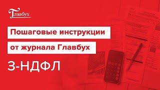 Декларация 3-НДФЛ для имущественного вычета