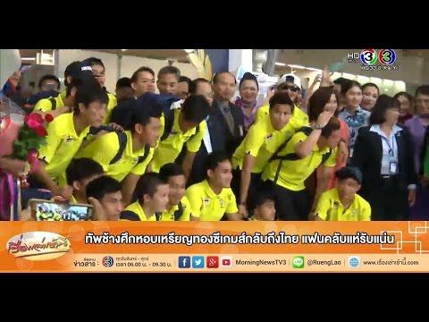 เรื่องเล่าเช้านี้ ทัพช้างศึกหอบเหรียญทองซีเกมส์กลับถึงไทย แฟนคลับแห่รับแน่น(17 มิ.ย.58)
