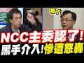 NCC意外認了!人神共憤慘遭怒轟!陳時中、NCC主委陳耀祥、費鴻泰立法委員