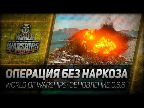 Обновление 0.5.4. Советские крейсеры в игре! [World of Warships]