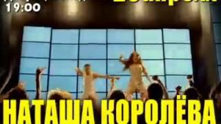 Наташа Королёва, концерт ''Новое и лучшее'' г.Екатеринбург, 26 апреля 2015 (афиша)(, 2015-03-29T18:20:19.000Z)