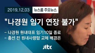 """[뉴스룸 모아보기] """"나경원 임기 연장 불가"""" 결정…여야 협상 가능성"""