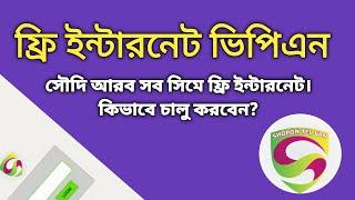 Free Internet Mobily Sim   ALL Mobile Cunncet Now   Shopon Tel VPN   screenshot 2