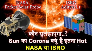 Who will Solve 500 Year Sun Mystery - NASA or ISRO | ISRO Aditya-L1 or Parker Solar Probe | ISRO