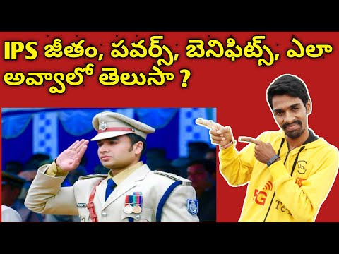 What Is The Salary Of An IPS Officer💰💲👍🔥|how To Become An IPS Officer