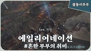 [겜둥이부부] 에일리어네이션 플스 2인용게임추천 초보자…