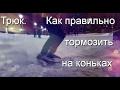 Как правильно тормозить на коньках. Эффектное  торможение в slow-motion