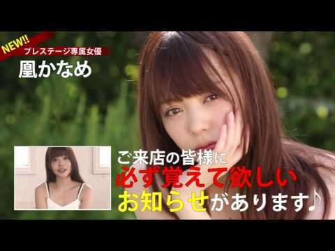 2016年9月30日 凰かなめ(おおとりかなめ)さんデビュー!
