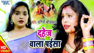 दहेज प्रथा स्पेशल #VIDEO- दहेज वाला पईसा I #Ragini Sriwastav I Dahej Wala Paisa I 2020 Bhojpuri Song