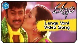 Varsham Movie Video Songs - Langa Voni Song || Prabhas, Trisha || Tippu, Usha || DSP