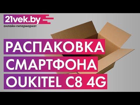 Распаковка - Смартфон Oukitel C8 4G