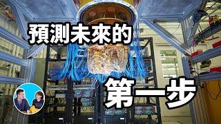 比世界上最快的超級計算機還快十五億倍的量子電腦 | 老高與小茉 Mr & Mrs Gao