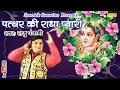 पत्थर की राधा प्यारी Raju Punjabi, Vikash Kumar, Rakesh Kala