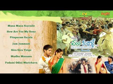 Mana Kurralle Jukebox | Telugu Film