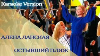 Алена Ланская Остывший пляж Karaoke Version