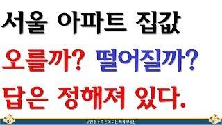 서울 아파트 집값 오를까? 떨어질까? 답은 정해져 있다.