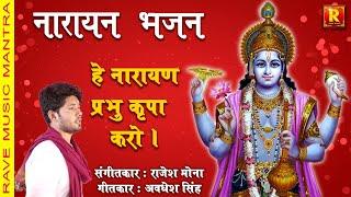 He Narayan Prabhu Kripa Karo   हे नारायण प्रभु कृपा करो   भक्ति भजन Narayan bhajan   Awdhesh Singh