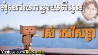 ros sereysothea khmer song kom tov na chgaiy pi oun