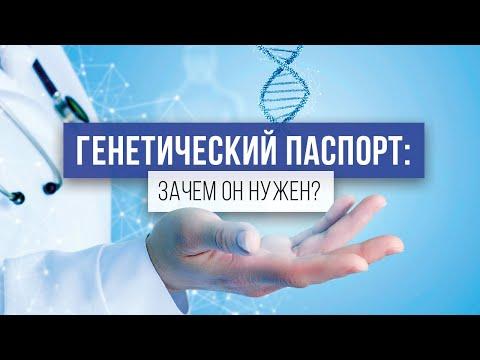 Зачем нужен генетический паспорт. Какую информацию можно узнать из генетического паспорта.