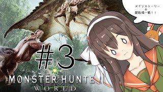 [LIVE] 【MHW(PS4版)】ひと狩りご一緒しませんか??#3【アイドル部】
