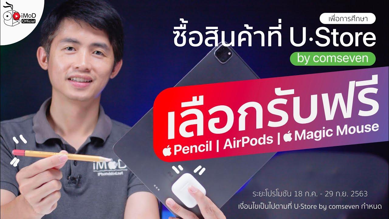 ซื้อ iPad หรือ Mac ที่ UStore comseven เลือกรับฟรี Apple Pencil, AirPods, Magic Mouse ชมสรุปข้อมูล