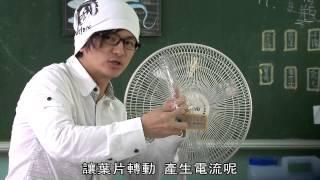 1 03 10 DIY風力發電機