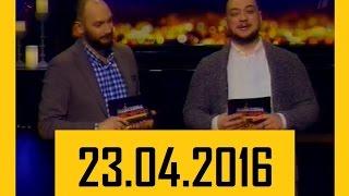 Подмосковные вечера. Выпуск 7. 23.04.2016.