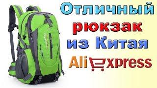 рюкзак из Китая с AliExpress Обзор