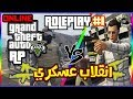 BEST OF GTA 5 RP DZ GAMING PS4 #1