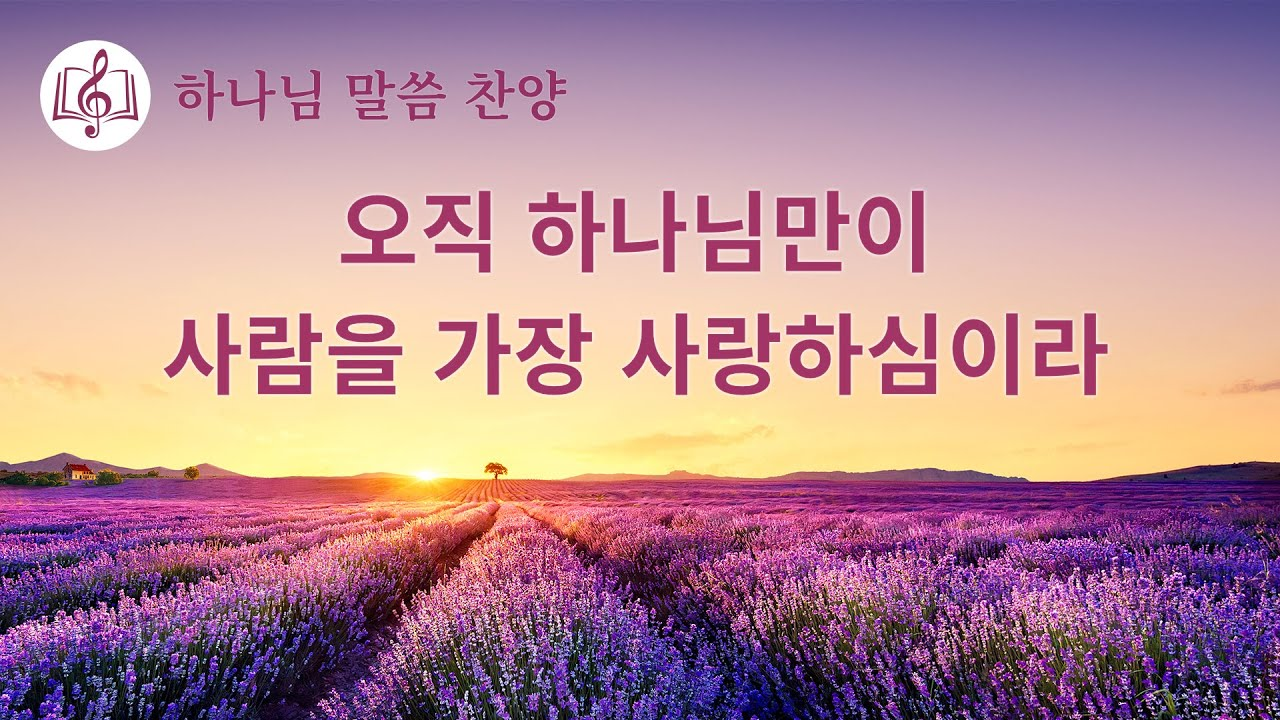말씀 찬양 CCM <오직 하나님만이 사람을 가장 사랑하심이라>(가사 버전)