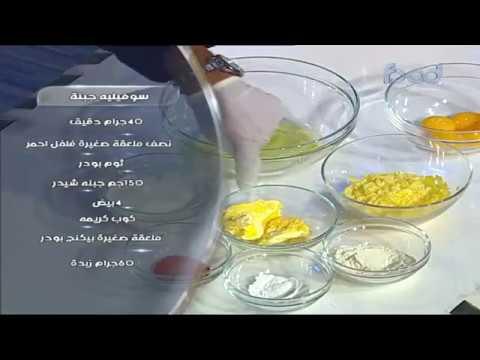 سوفيلية بالجبنة على طريقة الشيف #محمود_عطية من برنامج #سهل_وبسيط #فوود