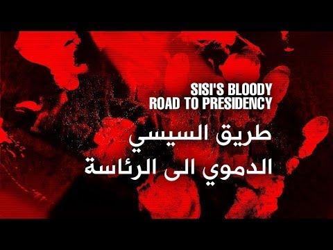 SISI'S BLOODY ROAD TO PRESIDENCY | كرسي الدم