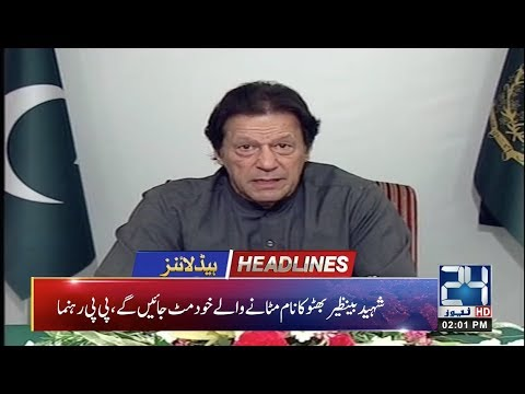 News Headlines | 2:00pm | 16 Feb 2019 | 24 News HD