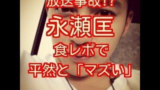 永瀬匡(元ジャニーズ) ヒルナンデス 食レポで平然と「マズい」 ハーフ...