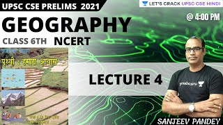 NCERT Class 6TH  | Geography | Lecture 4 | UPSC CSE/IAS 2021/22 | Sanjeev Pandey