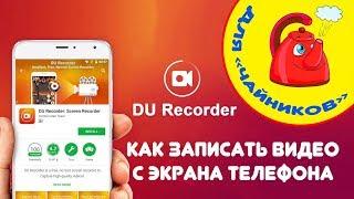 Программа для записи видео с экрана телефона DU Recorder