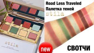 СВОТЧИ ПАЛЕТКА ТЕНЕЙ Stila Cosmetics Road Less Traveled Palette Новинки Косметики Весна 2020