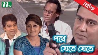 Bangla Telefilm - Pothe Jete Jete (পথে যেতে যেতে) | Zahid Hasan, Sumaiya Shimu, Humayun Faridi